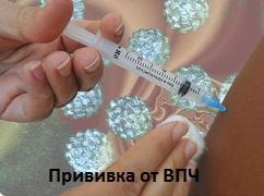 вакцина от вируса папилломы человека